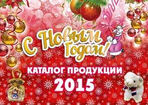 Каталог сладких Новогодних подарков 2015