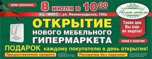 8 июля!!! Открытие нового мебельного гипермаркета в городе Вологда!!!