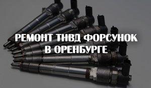 Ремонт ТНВД форсунок в Оренбурге