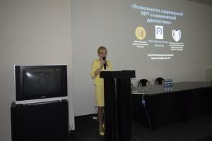 Региональная научно-практическая конференция на тему: «Возможности современной МРТ в клинической диагностике»