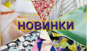 Новое поступление летних тканей: шифон, трикотаж, лен, батист, марлевка, . . .