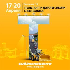 "Выставка ""Транспорт и дороги Сибири. Спецтехника. """