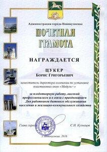 Почётная грамота от главы города от 17 марта 2016 г.