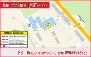 Схема пути до двери в ЦМИТ