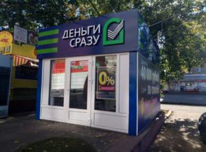 Открыт новый центр по выдаче займов