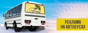 Реклама на автобусах города!