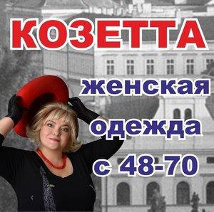 Одежда для полных женщин в Череповце и Вологде