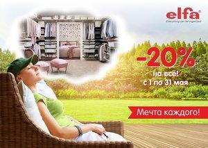 Акция: «Elfa - мечта каждого! Скидка - 20%»