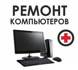 Ремонт ноутбуков в Тюмени по выгодным ценам.