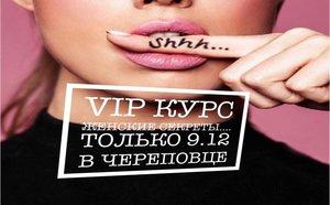 Огненное женское Party в Череповце!!!!
