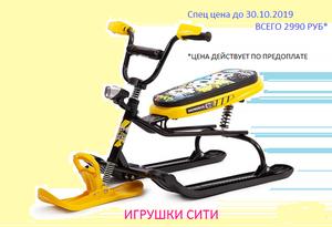 Есть спец. предложение в магазинах Игрушки Сити Череповец купить за 2990 руб Nika Снегокат Snowdrive СНД3 .