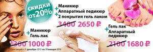 Акции на маникюр педикюр до конца февраля