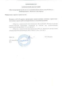 ИЗМЕНЕНИЯ №25 К ПРОЕКТНОЙ ДЕКЛАРАЦИИ