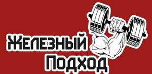 Тренажерный зал «ЖЕЛЕЗНЫЙ ПОДХОД» Оренбург