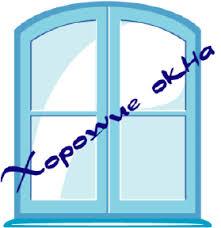 Хорошие окна в Череповце