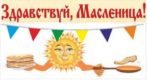 Масленица для школьников и дошкольников в Череповце!