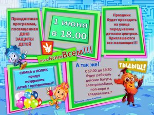 1 июня. Праздничная программа для всех детей!