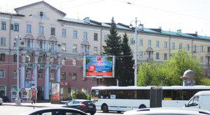 Реклама на экране в Кемерово по специальной цене!