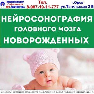 Нейросонография новорожденных