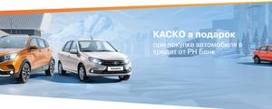 КАСКО в подарок при покупке нового автомобиля LADA в кредит от РН Банка.