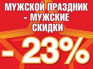 - 23% на мужской ассортимент