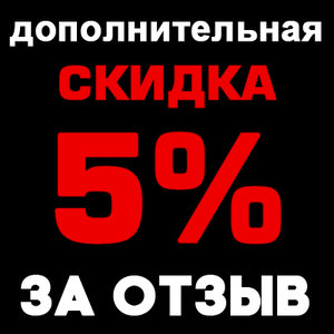 Дополнительная скидка 5% за отзыв!