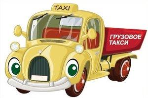 Грузовое такси в городе Тула