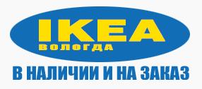 ИКЕА Вологда. Товары ИКЕА в наличии и на заказ!!!