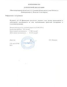 ИЗМЕНЕНИЯ №26 К ПРОЕКТНОЙ ДЕКЛАРАЦИИ