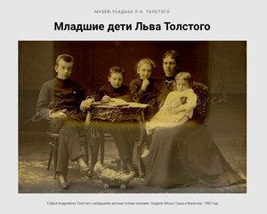 Спецпроект «Дети Льва Толстого» «Младшие дети»