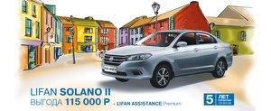 Скидка на LIFAN SOLANO II до 115 000 рублей и карта LIFAN ASSISTANCE Premium в подарок