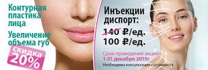 Контурная пластика -20%, увеличение объема губ - 20% до конца февраля