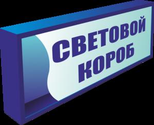 Световые короба в Череповце