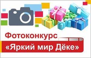 Яркий мир Docke дарит подарки!!! В конкурсе могут принять участие все желающие!