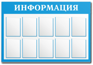 Производство информационных стендов с карманами