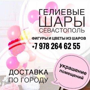 Воздушные шары (шарики) Севастополь! КРУГЛОСУТОЧНАЯ ДОСТАВКА !