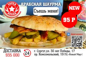 АРАБСКАЯ ШАУРМА ВСЕГО ЗА 95 РУБ!!!