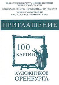 Выставка «100 картин художников Оренбурга».