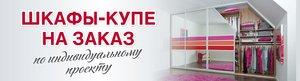 Заказать шкаф-купе по индивидуальному проекту в Орске