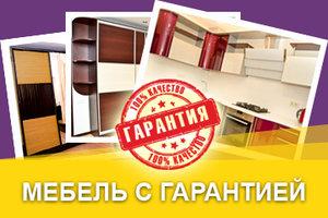 Качественная мебель на заказ в Оренбурге с гарантией от производителя!