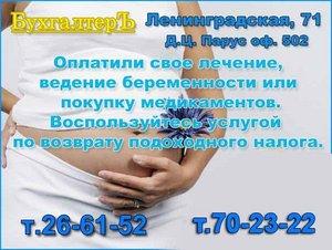 Возврат подоходного налога в Вологде