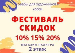Фестиваль скидок в ПАЛИТРЕ