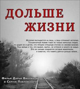 Встреча с режиссером Дарьей Виолиной и показ фильма «Дольше жизни»
