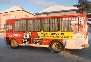 Размещение рекламы на транспорте в Оренбурге