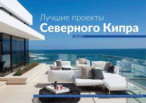 Недвижимость в Испании, Турции, Северном Кипре