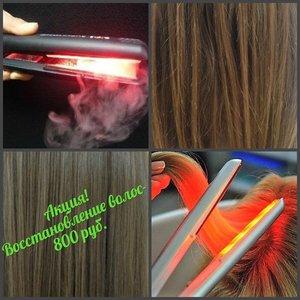 Акция! Скорая помощь для Ваших волос!
