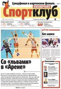 Газета Кемерово представляет анонс нового выпуска «Спортклуб-Кемерово» от 11 марта 2015 года!