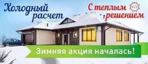 Зимняя акция 2016 - покупай выгодно!