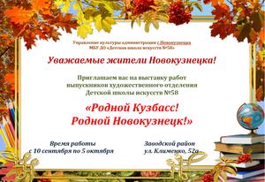 Открытие выставки работ выпускных классов «Родной Кузбасс! Родной Новокузнецк!»
