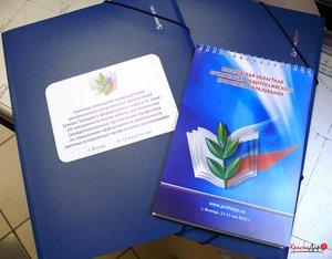 Блокноты и наклейки на папки для Профсоюза образования!